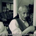 اليمنيون في بريطانيا – الجزيرة الوثائقية