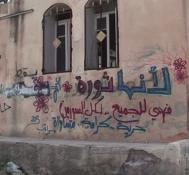 سوريا بين داعش والنظام والمعارضة المدنية – وثائقي متميز و مؤثر لبي بي سي