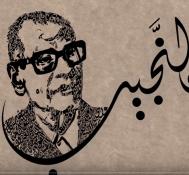 النّجيب (الجزء الثّالث) الطّريق إلى نوبل HD – الجزيرة الوثائقية